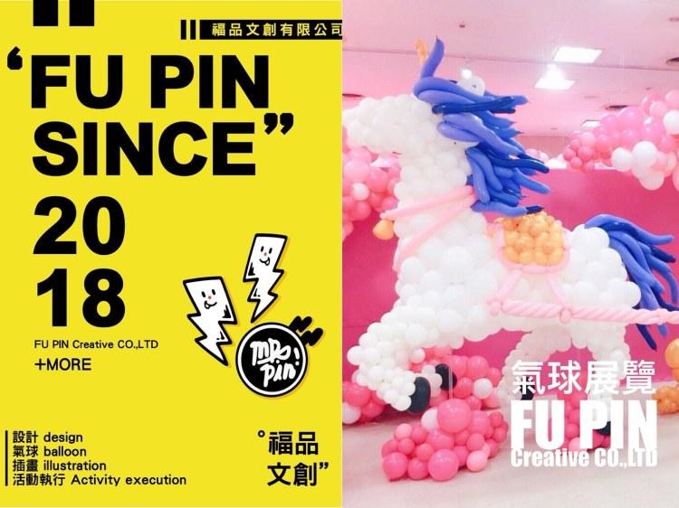 福品文創 氣球展覽 氣球佈置 氣球價格 打造集客力滿點的大型氣球展覽 FU PIN