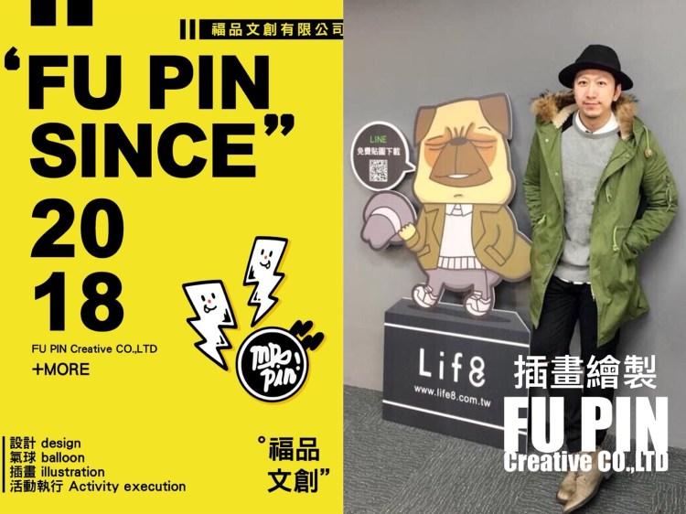 福品文創|客製化吉祥物設計|Line貼圖插畫繪製|插畫專欄|週邊商品名片設計|FU PIN