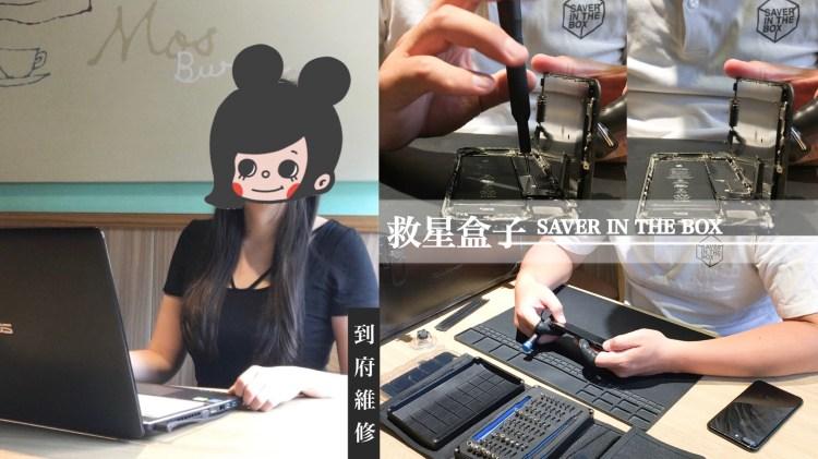 [iPhone維修]救星盒子到府維修手機+終身保固+30分鐘快速維修|有效率的iphone螢幕維修換電池推薦