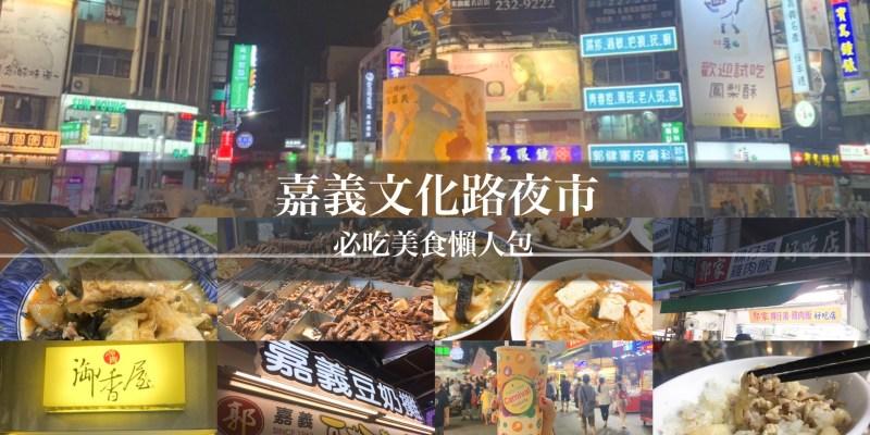 嘉義文化路夜市 必吃美食推薦懶人包 含交通停車資訊 從早餐吃到宵夜24小時不打烊