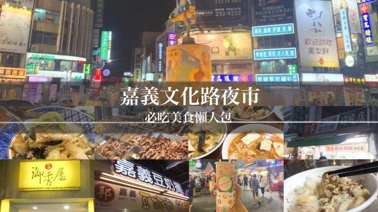 嘉義文化路夜市|必吃美食推薦懶人包|含交通停車資訊|從早餐吃到宵夜24小時不打烊