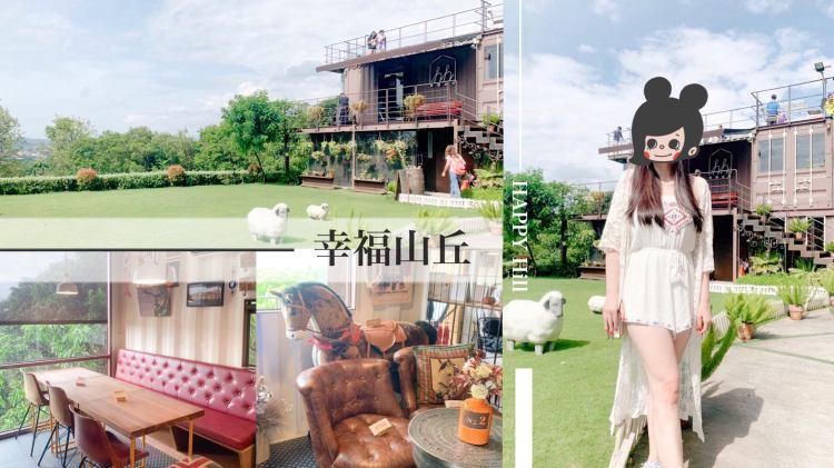 [嘉義市景點推薦]幸福山丘-免費參觀的縮小版清境農場|山坡上的貨櫃屋+景觀餐廳|嘉義IG打卡熱點