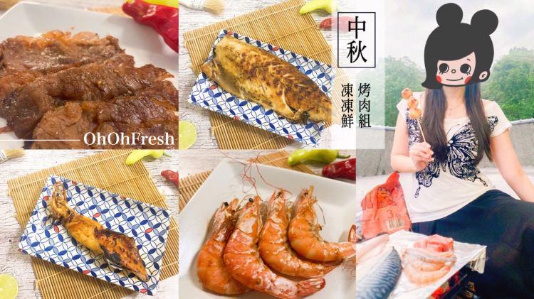 生鮮宅配推薦|凍凍鮮-中秋烤肉組合分享餐|多樣食材牛豬雞海鮮通通幫你傳便便  新鮮快速方便輕鬆享受烤肉樂趣
