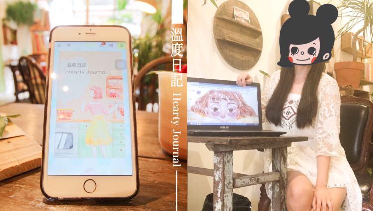 App 推薦|溫度日記:插畫風手帳+上千款可愛貼圖,讓你的生活更繽紛(網站 / App)