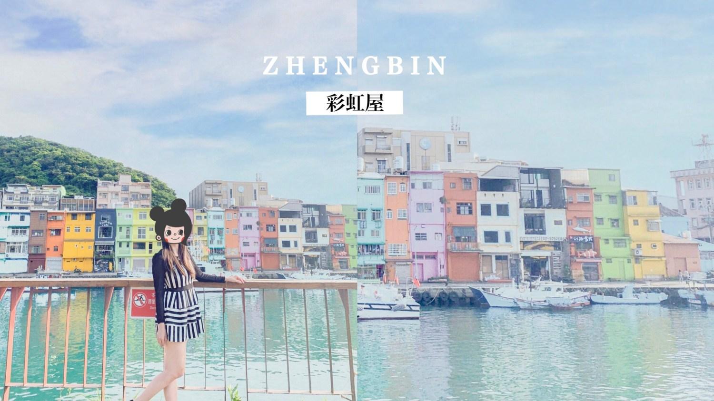 正濱漁港彩虹屋|基隆景點|含停車交通資訊|有台版威尼斯美稱的彩色童話故事屋
