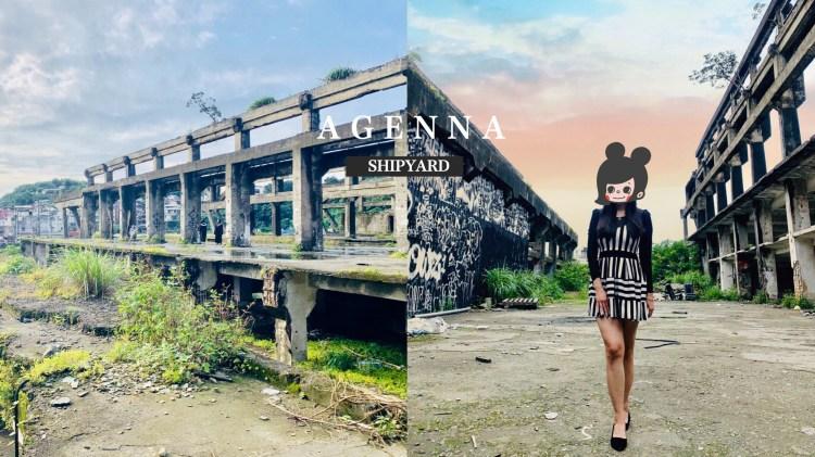 阿根納造船廠遺址|基隆景點|含交通停車資訊|第三世界感的廢墟聖地