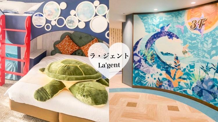 la'gent hotel|沖繩北谷拉根特飯店|沖繩美國村住宿推薦|有超大海龜的海洋渡假風飯店推薦