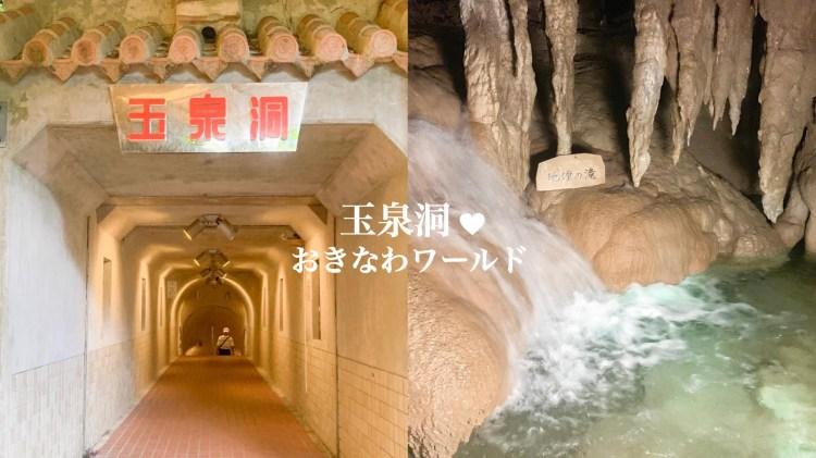 玉泉洞-沖繩世界文化王國|含交通門票資訊|30萬年的絕美鐘乳石洞 神秘奇幻的地底世界