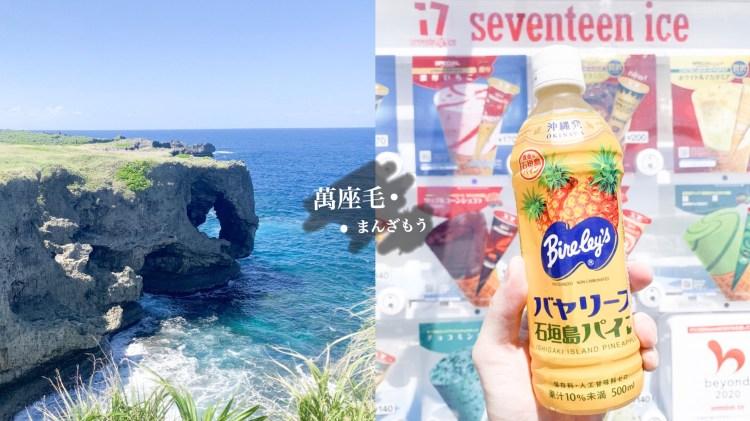萬座毛-沖繩恩納村景點|含交通停車附近景點|打卡必拍象鼻岩  碧海藍天海景相隨的萬人大草原