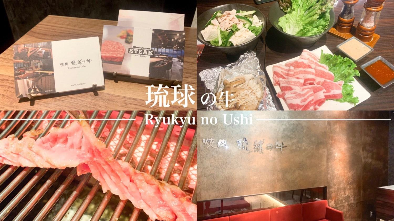 琉球之牛燒肉-北谷美國村店 如何省荷包又能吃到沖繩最好吃的夢幻和牛 中文菜單點餐訂位教學在這篇