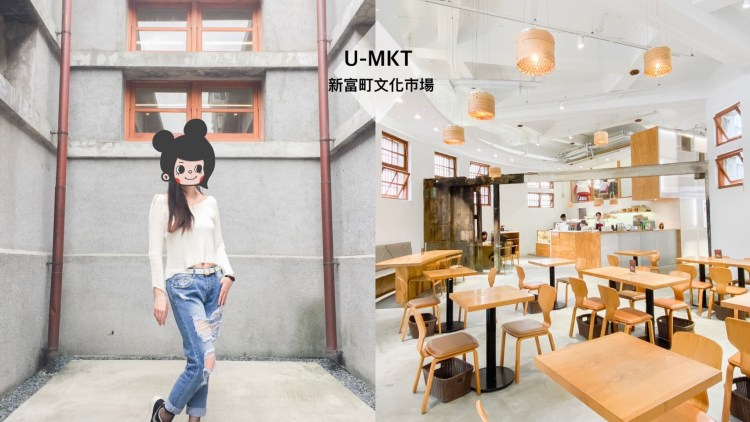 新富町文化市場-台北萬華景點 U型天井好好拍 文青必去的明日咖啡+合興八十八亭