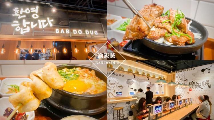 偷飯賊-遠百信義A13美食餐廳|全新韓式料理品牌|超下飯的九宮格小菜+重口味定食 吃香喝辣新體驗