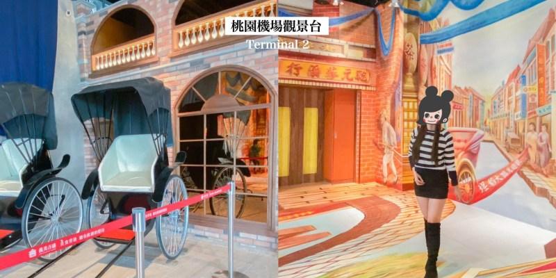 桃園機場第二航廈觀景台|5樓台灣玩藝大街|在大稻埕老街吃美食+看飛機的桃園大園新景點