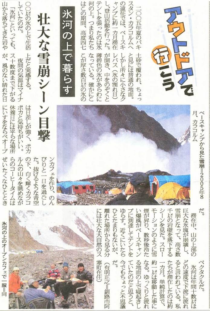 氷河の上で暮らす:壮大な雪崩シーン目撃