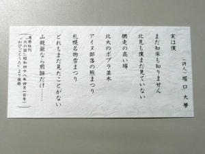 堀口大学!