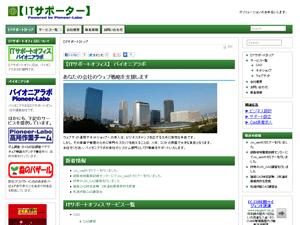 ITサポートオフィスの新サイト