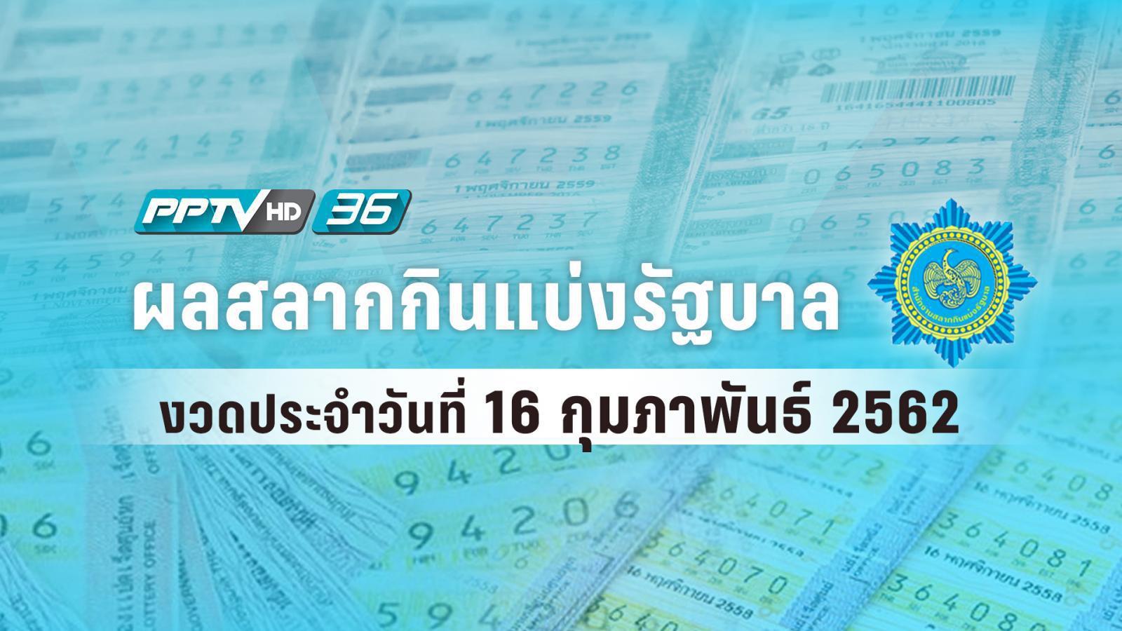 ผลสลากกินแบ่งรัฐบาล งวดวันที่ 16 กุมภาพันธ์ 2562 : PPTVHD36