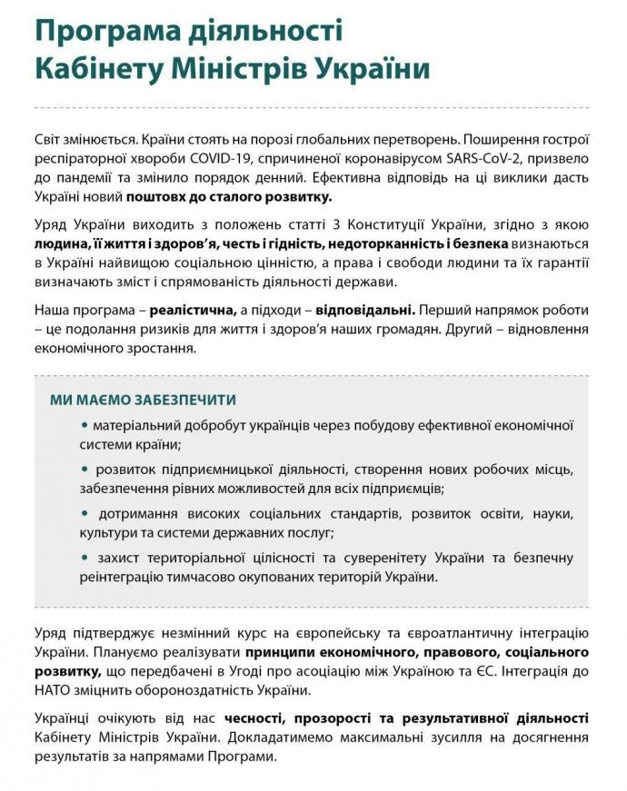 Кабмін затвердив програму діяльності: Добробут українців та захист території