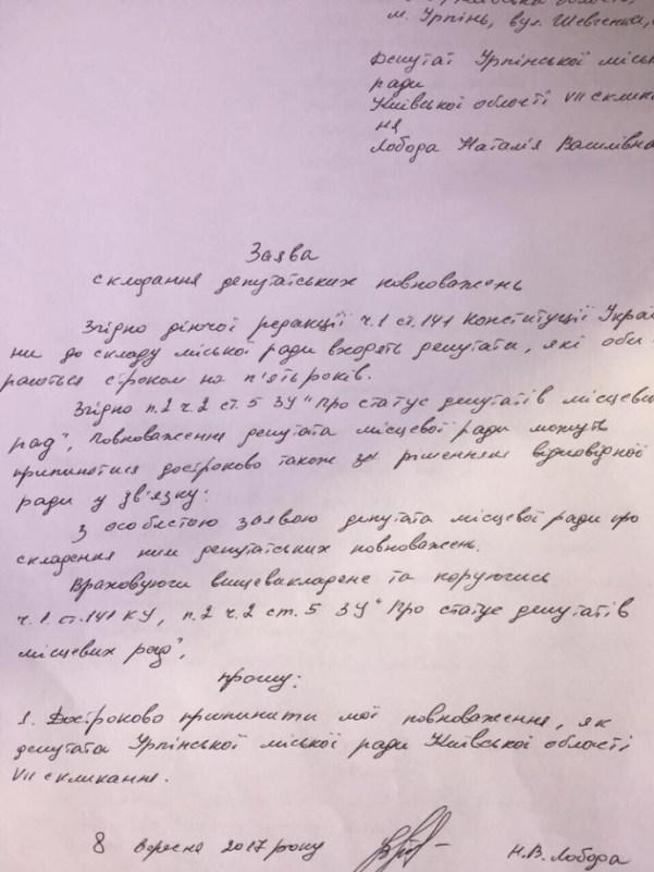 Лобода просить припинити її депутатські повноваження, причину не пояснює
