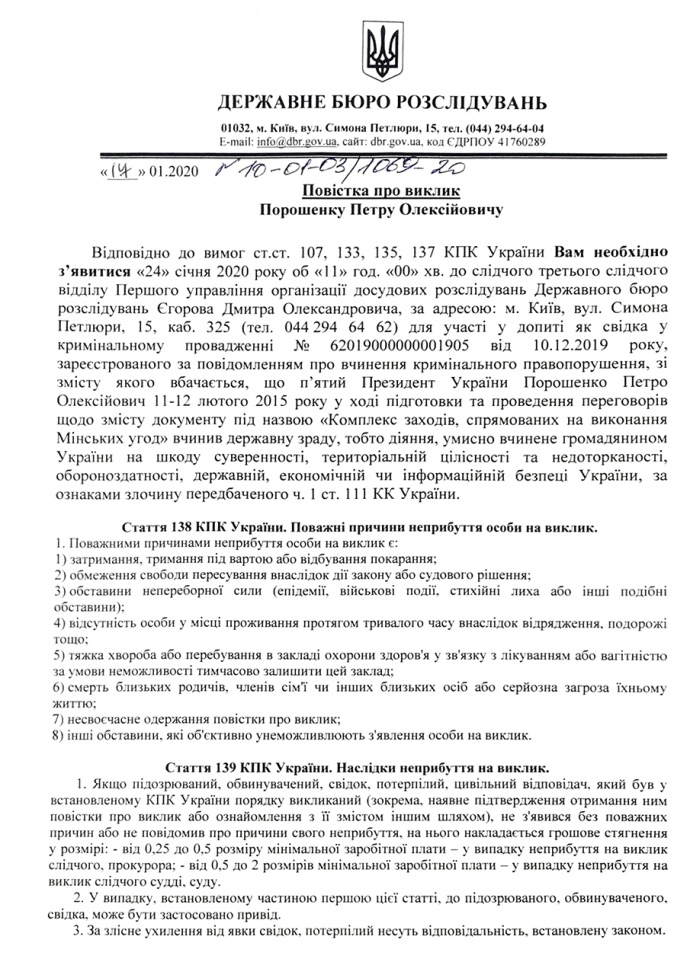 ДБР знову чекає на допит Петра Порошенка