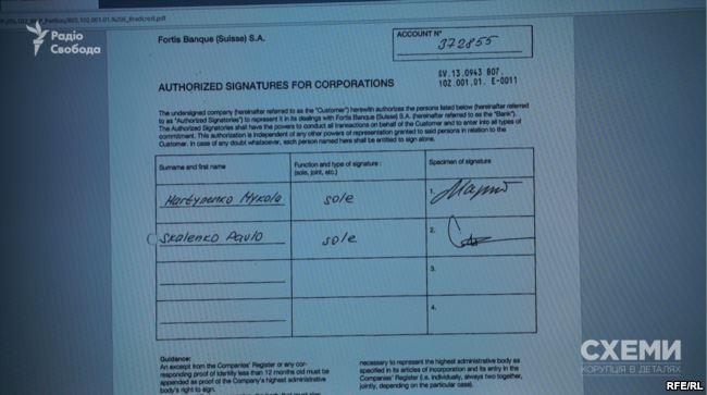 """Суд отримав доказ причетності Мартиненка до офшору, який отримував відкати з """"Енергоатому"""""""