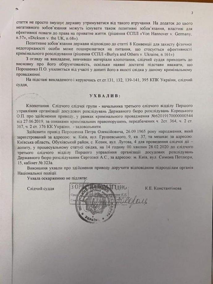 Порошенка примусово приведуть в ДБР: суд дав санкцію