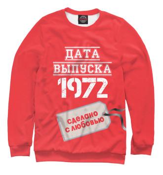 Женский Свитшот Дата выпуска 1972
