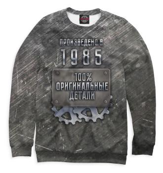 Мужской Свитшот Произведено в 1985