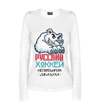 Женский Лонгслив Русский Хоккей