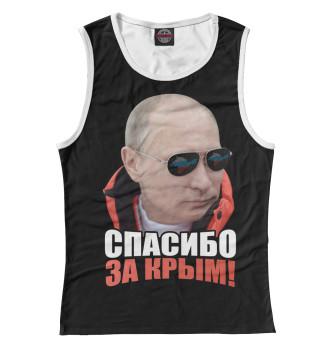 Женская Майка Спасибо за Крым