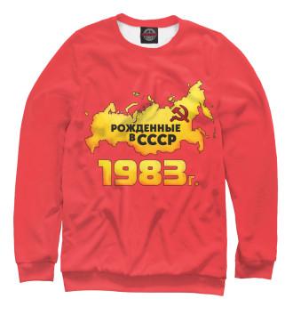 Мужской Свитшот Рожденные в СССР 1983