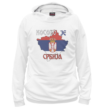 Мужское Худи Косово - Сербия