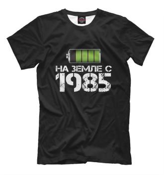 Мужская Футболка На земле с 1985