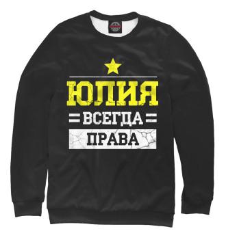 Мужской Свитшот Юлия