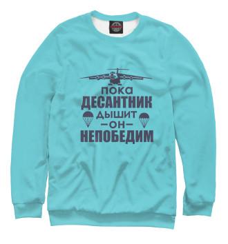 Женский Свитшот Десантник небобедим