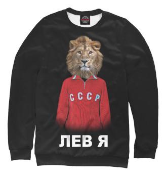 Мужской Свитшот Лев Я