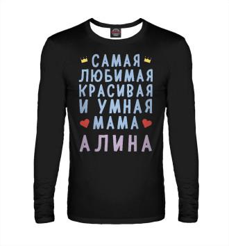 Мужской Лонгслив Мама Алина