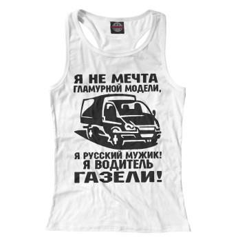 Женская Борцовка Водитель ГАЗЕЛИ