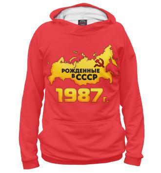 Женское Худи Рожденные в СССР 1987
