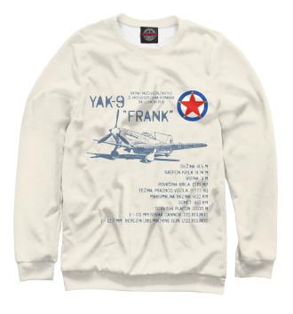 Мужской Свитшот Як-9 (Югославские ВВС)