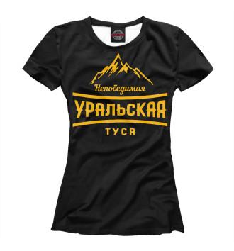 Женская Футболка Уральская туса