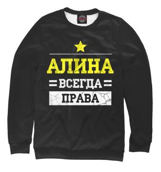 Женский Свитшот Алина