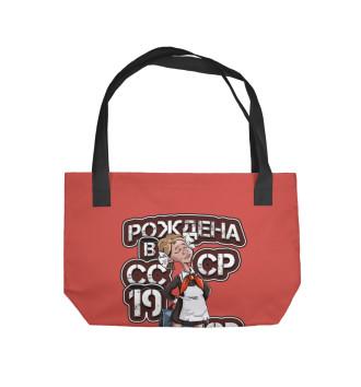 Пляжная сумка Рождена в 1982