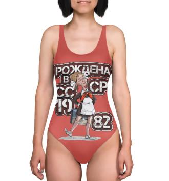 Женский Купальник-боди Рождена в 1982