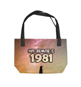Пляжная сумка На земле с 1981