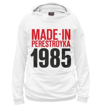 Женское Худи 1985 год рождения