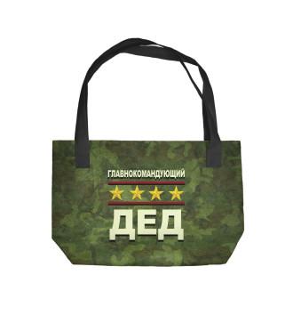 Пляжная сумка Главнокомандующий дед
