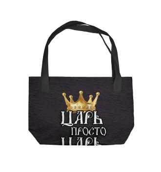 Пляжная сумка Царь Эдуард