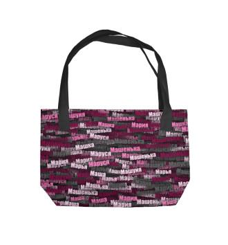 Пляжная сумка Именной камуфляж. Мария
