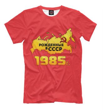 Мужская Футболка Рожденные в СССР 1985